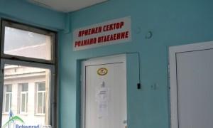 13-годишно момиче роди в МБАЛ – Ботевград
