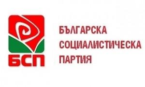Отчетно-изборна конференция на БСП – Ботевград ще се проведе утре