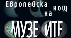 """Исторически музей – Ботевград ще участва в инициативата """"Европейска нощ на музеите"""""""
