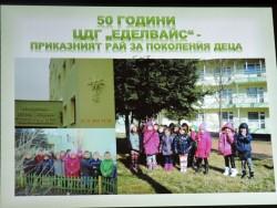 """50 ГОДИНИ ЦДГ """"ЕДЕЛВАЙС"""" - ПРИКАЗНИЯТ РАЙ ЗА ПОКОЛЕНИЯ"""