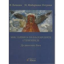 """Слово за световния бестселър """"Мистерията на българските стенописи. Да докоснеш Бога"""""""