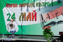 Наградиха учители, културни дейци и отлични ученици по повод 24 май