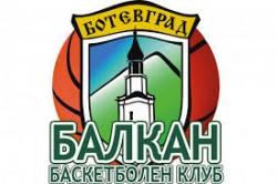 В БК Балкан женското направление по-добро от мъжкото за изминалия сезон
