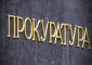 СОП отказа да образува досъдебно производство по случая с демонтираните радиатори в МБАЛ. Прехвърля топката на РП Ботевград