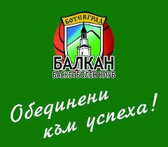 От БК Балкан канят привържениците на пресконференция