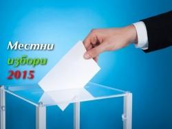 Определена е дата за консултации по съставите на СИК за местните избори