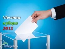 Всеки избирател може да направи справка за номера на избирателната секция и мястото си на гласуване