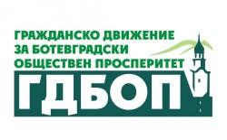 ГДБОП кани младите жители на общината на дискусия