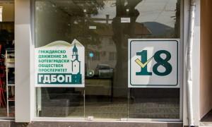 ГДБОП с приемна за гражданите