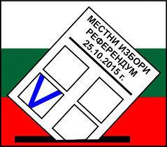 ОИК Етрополе: резултатите за избор на кмет на община