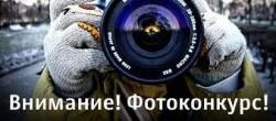 СЪОБЩЕНИЕ: ЗА УЧАСТИЕ В МЕЖДУНАРОДЕН ФОТО-КОНКУРС