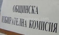 ОИК Етрополе: Прекратяване пълномощията на общински съветник