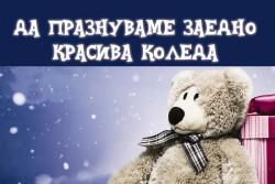 """ПП ГЕРБ  и Сдружение """"За Ботевград"""" организират благотворителни прояви в помощ на нуждаещи се деца"""