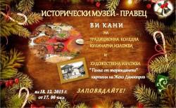 Исторически музей – Правец с две изложби в навечерието на предстоящите празници