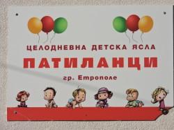 Дядо Коледа навести децата от детските заведения в Етрополе