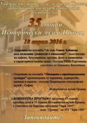 Исторически музей Правец ще отбележи 35-годишен юбилей с редица прояви