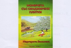 Нова стихосбирка на Маргарита Василева ще бъде представена в музея