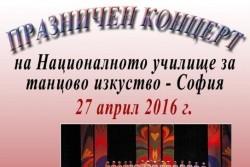 Великденски концерт в Правец
