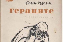 """Зрелостниците пишат върху """"Гераците"""" от Елин Пелин"""