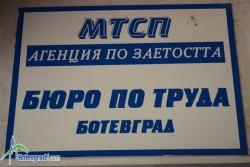 "Дирекция ""Бюро по труда"" организира трудова борса"