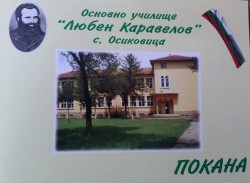 190 години училище в Осиковица