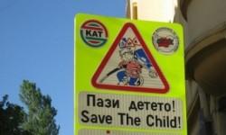 """Стартира традиционната акция на полицията """"Ваканция! Да пазим живота на децата на пътя!"""""""