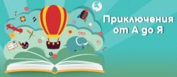 """Екипът на """"Забавно четенe"""" ще гостува в градската библиотека """"Иван Вазов"""""""
