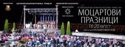 """Пуснаха билетите за """"Моцартовите празници"""" в Правец"""