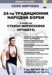 Калоян Павлов отново със златен медал