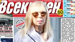 Вижте Лили Иванова без грим