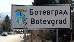 Общински съветници от Ботевград с кърваво писмо до Борисов и Цацаров