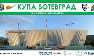 Официалното представяне на Балкан е в неделя от 18 ч.