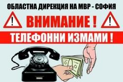 ОДМВР - София и местната власт с обеднени усилия срещу телефонните измами