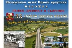 Исторически музей – Правец представя две изложби