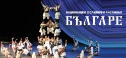 """Ансамбъл """"Българе"""" гостуват за празника на Ботевград на 29 ноември"""