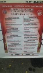Нашите театрали с постановка на фестивал в Самоков