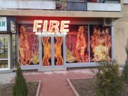 """Подписка за ограничаване на работното време на игралната зала """"Fire"""""""