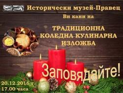 Исторически музей - Правец организира Коледна кулинарна изложба