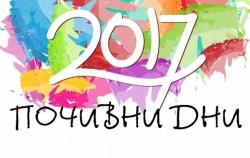 Вижте почивните дни за 2017 година