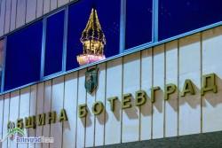 Покана за публично обсъждане на проекта за бюджет на Община Ботевград за 2017 г.