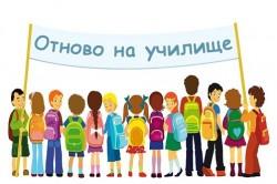 Утре (11 януари) е учебен ден за учениците в Община Ботевград
