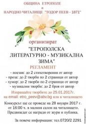 """ПРЕДСТОЯЩО: """"Етрополска литературно-музикална зима"""""""