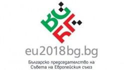 Избраха лого за българското председателство на ЕС