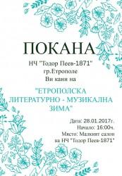 "ПОКАНА ЗА: ""Етрополска литературно-музикална зима"""