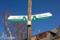 Монтират указателни табели с имената на улиците в Ботевград