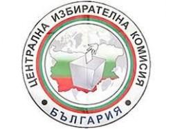 ЦИК: Регистрациите за предстоящите избори