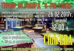 """Турнир по билярд """"8-ма топка"""" ще се проведе в Ботевград"""