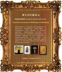 """Изложба """"Подаръкът – реликви от различни епохи"""" ще бъде открита в Исторически музей – Правец"""