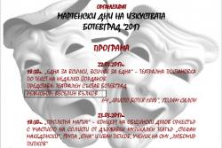 От 22 този месец започват Мартенски дни на изкуствата в Ботевград