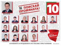 Общински съвет на БСП - Ботевград кани гражданите на предизборна среща
